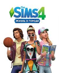 THE SIMS 4 ЖИЗНЬ В ГОРОДЕ (CITY LIVING) DLC REGION FREE