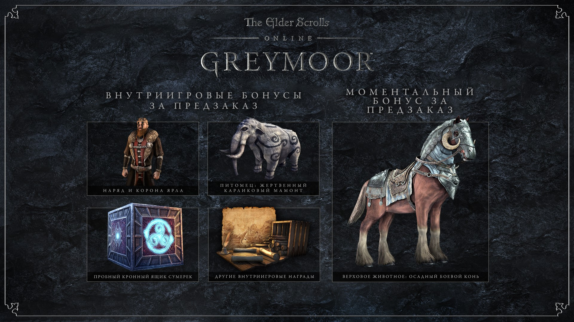 TES ONLINE: GREYMOOR COLLECTORS UPGRADE / RU / STEAM