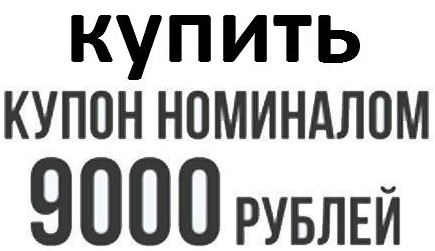 Coupon Yandex 9,000 rubles