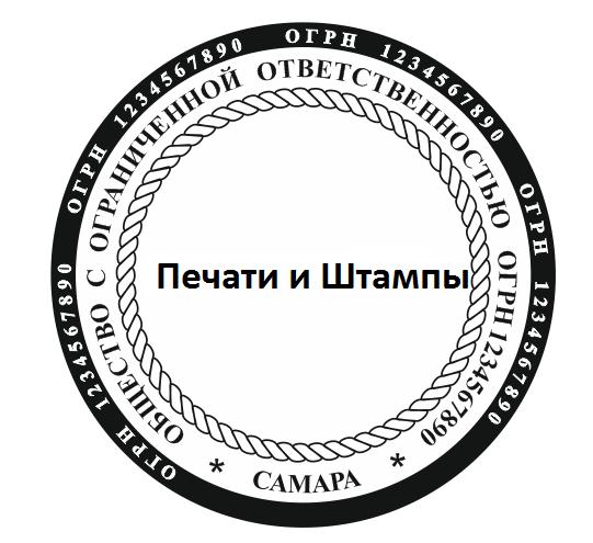 Программу для изготовления оттиска печати