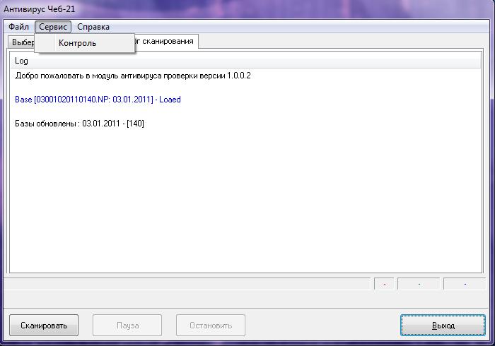 Скриншот 1 - Антивирус Чеб21