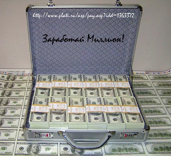 SECRET MILLIONAIRE or how to earn MILLION