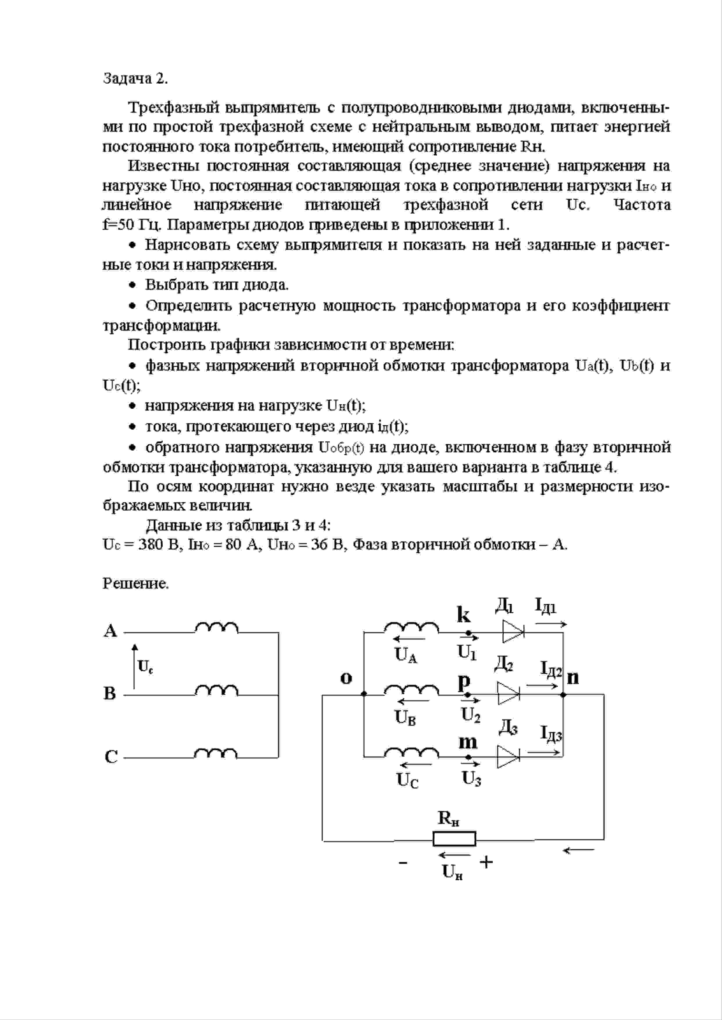 Examination of Electrical MSUTM version 07