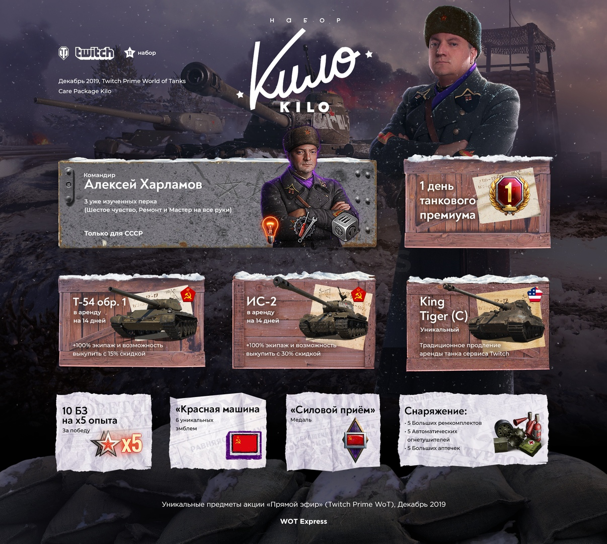 WoT: Package Kilo +Starter Pack +Tiger | Sea of Theaves