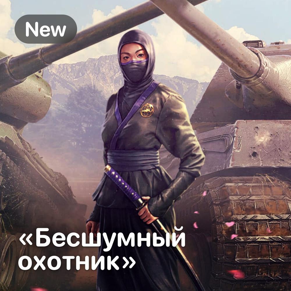 Фотография prime gaming wot: ★ the silent huntress ★