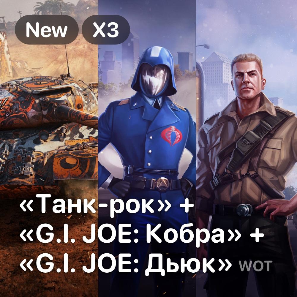 Фотография prime gaming : 3в1 танк-рок + кобра + дьюк