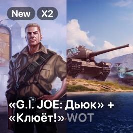 Фотография prime gaming wot: 2в1 клюёт + g.i. joe: duke