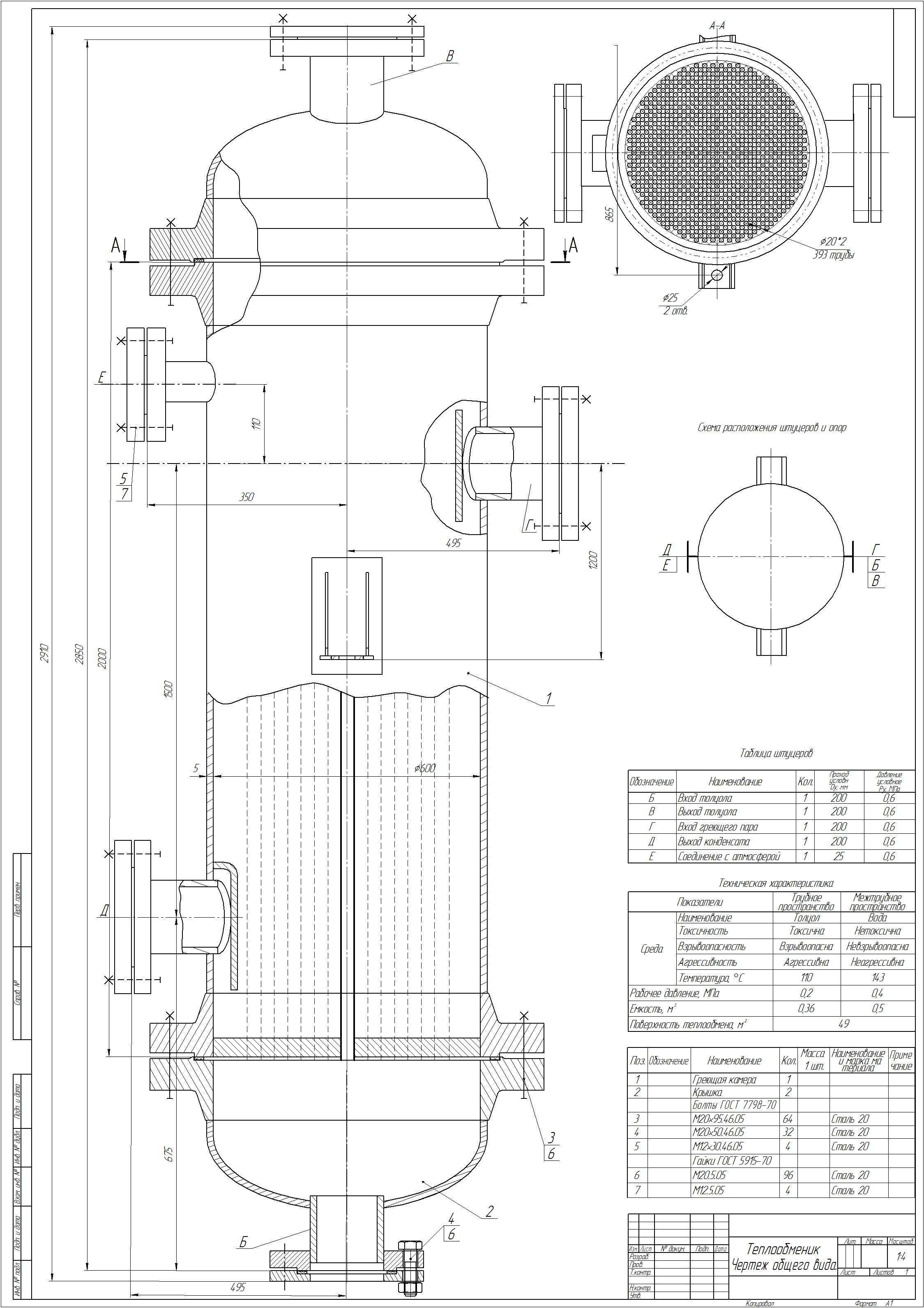 Drawing heat exchanger shelltube