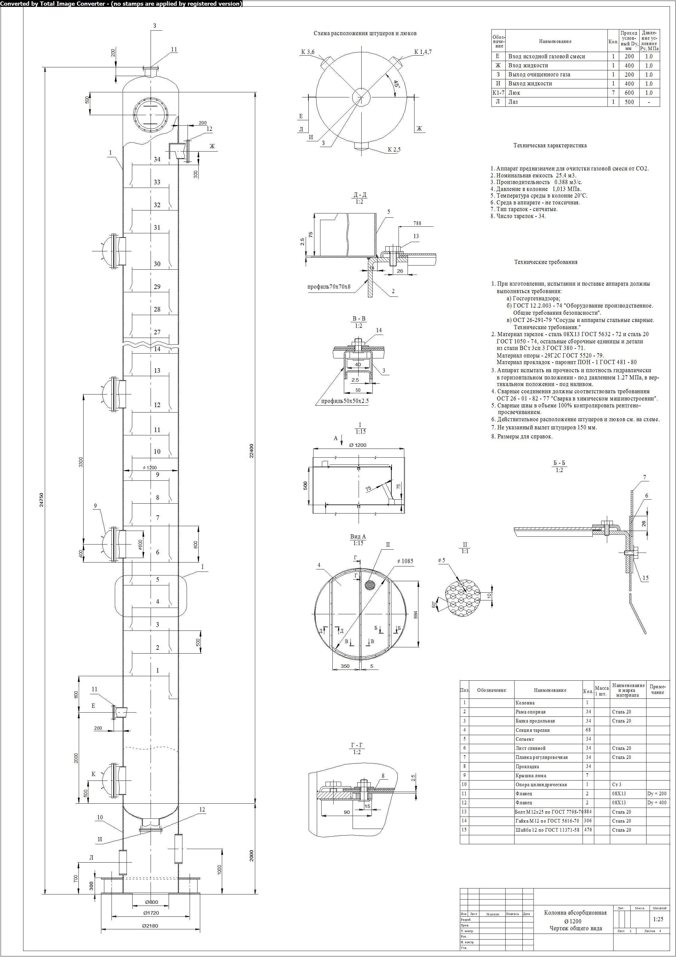 Drawing D1200 distillation column
