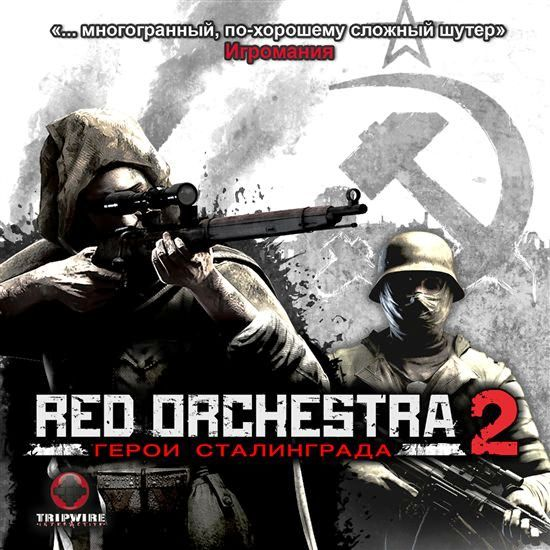 Red Orchestra 2:Герои Сталинграда.Steam|Skan|Worldwide