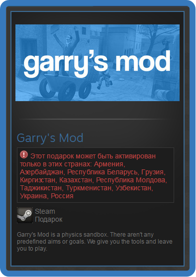 Garrys Mod (RU/CIS) - steam gift + ПОДАРОК
