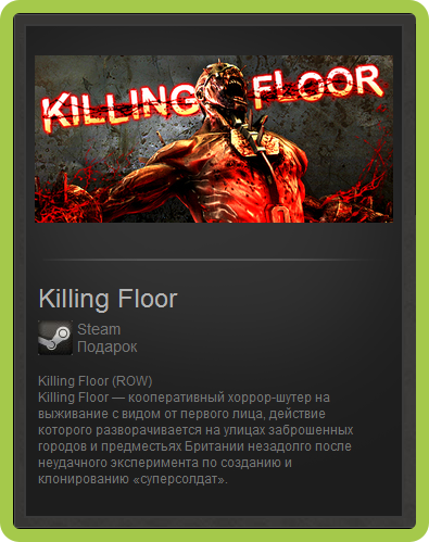 Killing Floor (ROW \ REGION FREE \ GLOBAL) - steam gift