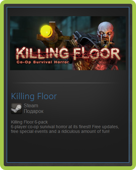 Killing Floor 6-pack (ROW \ REGION FREE) - steam gift