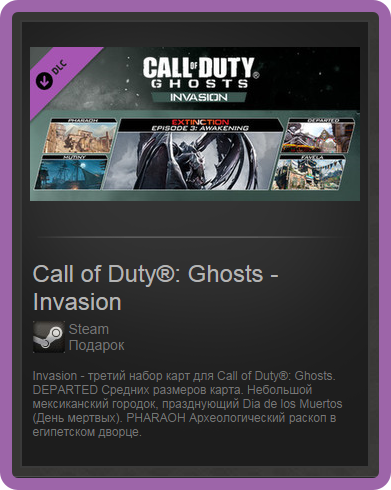 Call of Duty: Ghosts - Invasion DLC (ROW) - steam gift