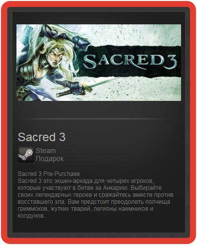Sacred 3 (ROW) - steam gift + present