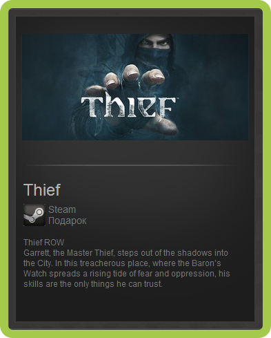 Thief 2014 (ROW) - steam gift + present + discount