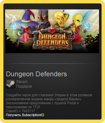 Dungeon Defenders (ROW) - steam gift + discount