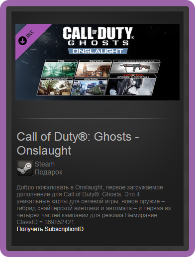 Call of Duty: Ghosts - Onslaught DLC (ROW) - steam gift