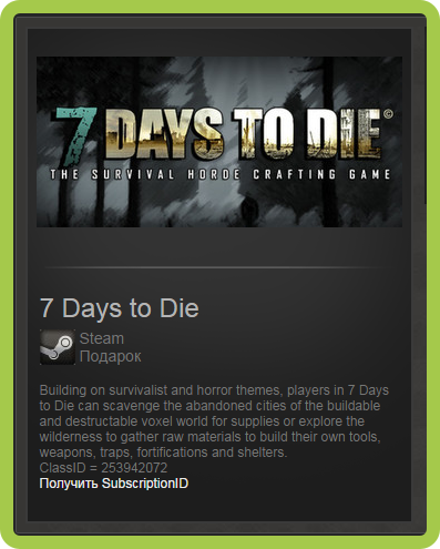 7 Days to Die (RU/CIS) - steam gift