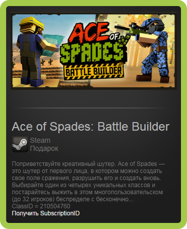 Ace of Spades: Battle Builder (ROW) - steam gift