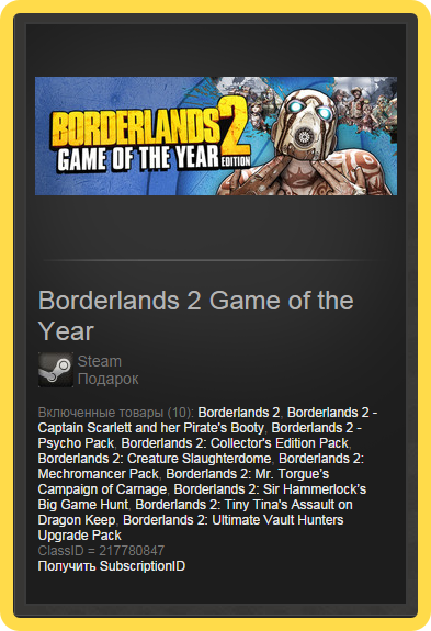 Borderlands 2 Game of the Year (ROW) - steam gift