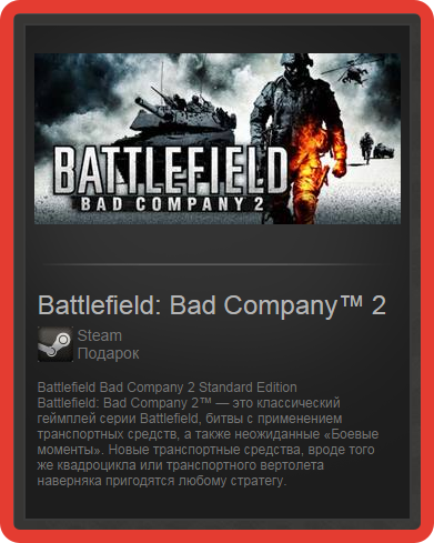 Battlefield Bad Company 2 (ROW) - steam gift + discount