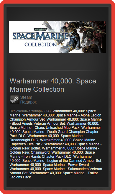 Warhammer 40,000: Space Marine Collection (ROW) - gift
