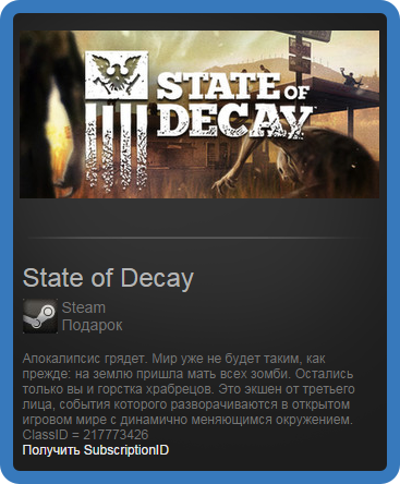 State of Decay (ROW) - steam gift + present + discount
