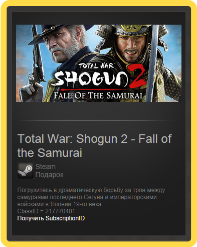 Total War: Shogun 2 Fall of the Samurai ROW steam gift