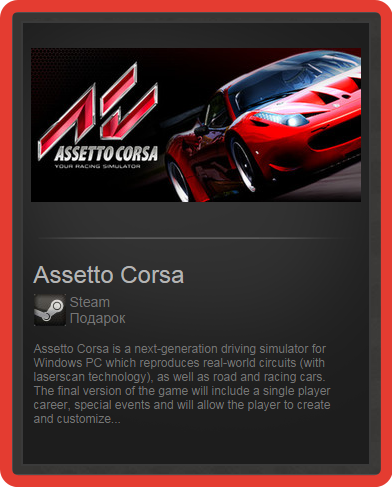 Assetto Corsa (ROW) - steam gift + present + discount