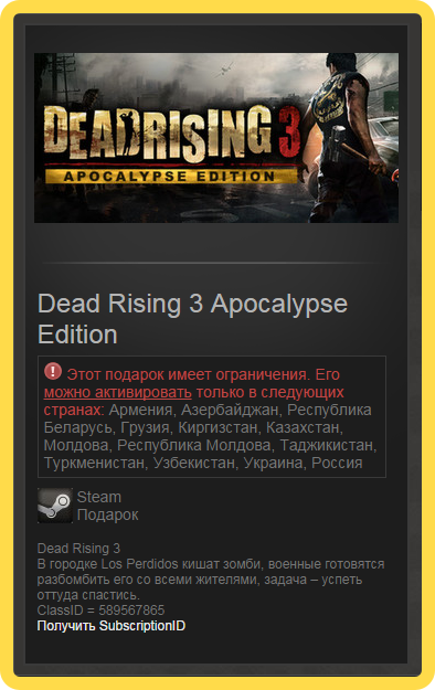 Dead Rising 3 Apocalypse Edition (RU+CIS) - steam gift