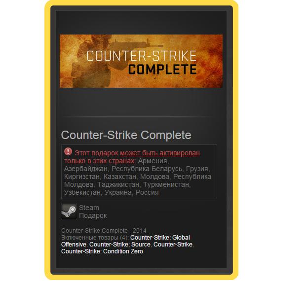 Counter strike complete что это cs go non steam pobierz free