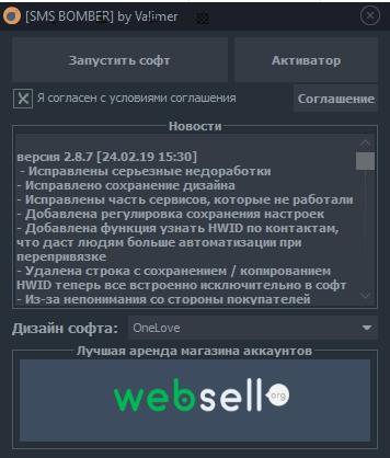 Sms bomber 2.8.7 crack by CRTeam 2019