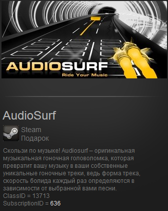 AudioSurf ( steam gift RU + CIS )