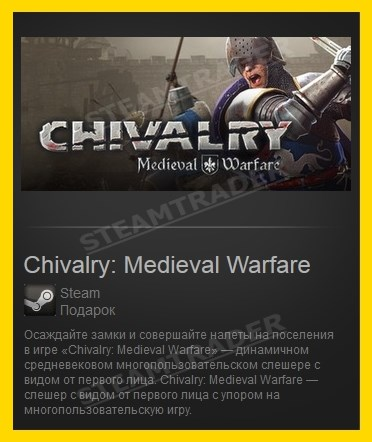 Chivalry: Medieval Warfare - STEAM GIFT REGION RU + CIS
