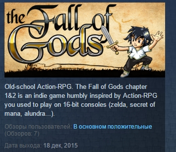 The Fall Of Gods  ( STEAM key region free )