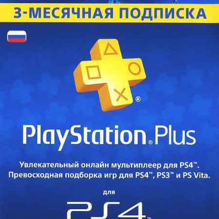 Playstation Plus 90 дней RU