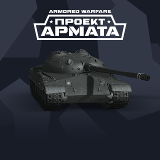 Armored Warfare пин код на танк Объект 430 СССР Армата