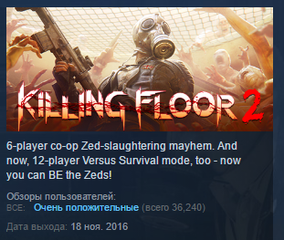 Killing Floor 2 STEAM KEY RU + CIS СТИМ КЛЮЧ ЛИЦЕНЗИЯ