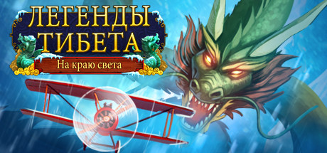 Tibetan Quest: Beyond the World´s End STEAM KEY REGFREE