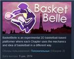 BasketBelle ( STEAM key region free )