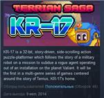Terrian Saga: KR-17 ( steam key  region free )