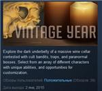 Vintage Year ( STEAM Key / Region Free )