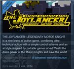 The Joylancer: Legendary Motor Knight ( STEAM KEY )
