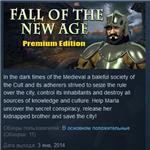 Fall of the New Age Premium Edition ( STEAM KEY )