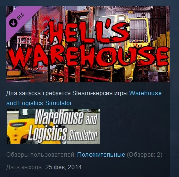Warehouse and Logistics Simulator DLC: Hell´s Ware