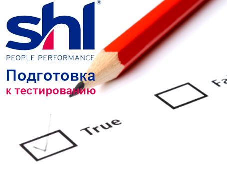 Buy Preparing for the test type SHL test (VMG, NMG)