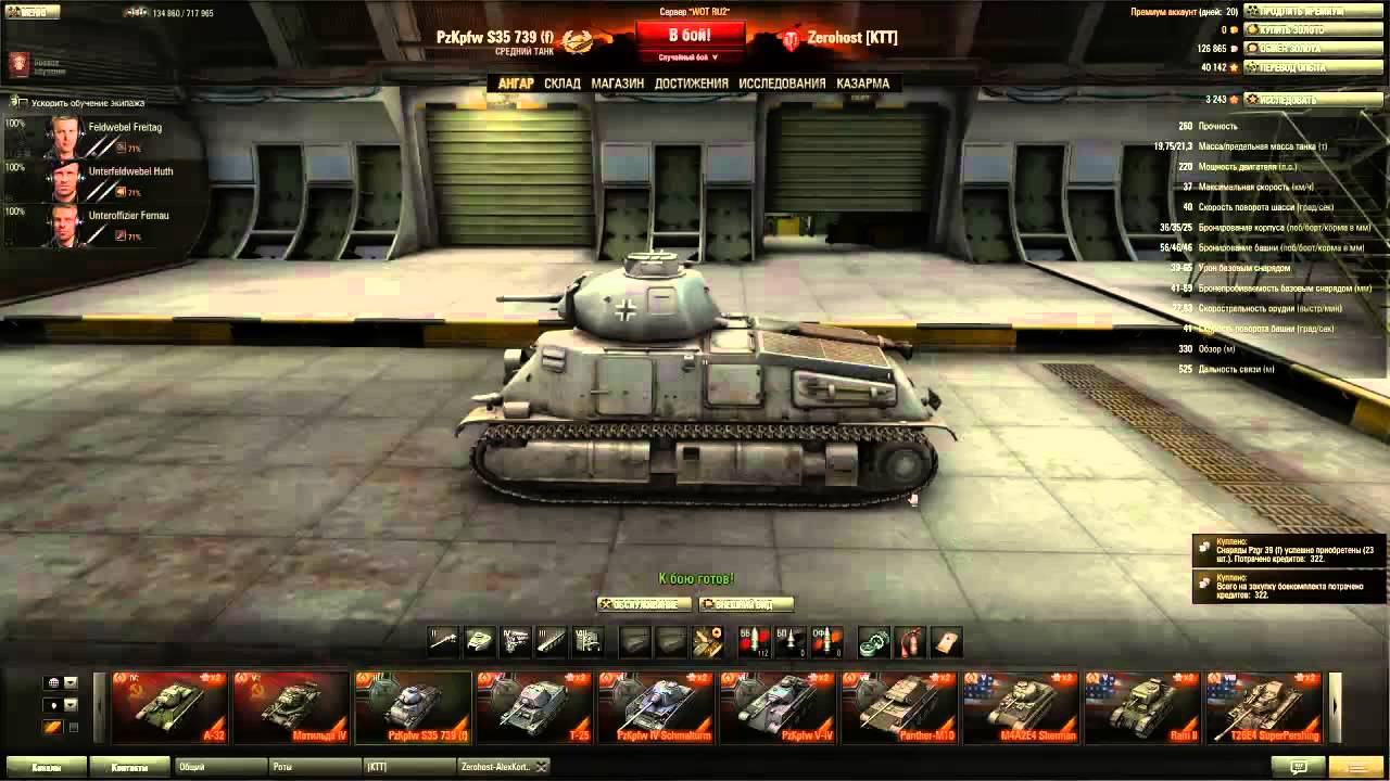 Инвайт-код Pz S35 739 + 350G +7 PA World of Tanks