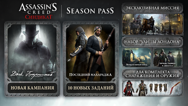Assassin´s Creed Syndicate Season Pass Steam Gift RU