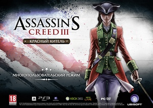 XBOX LIVE Assassin's Creed 3 - DLC RED COAT PACK